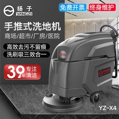 扬子YZ-X4手推式自走洗地机