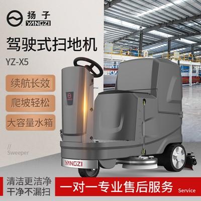 扬子YZ-X5驾驶式洗地机