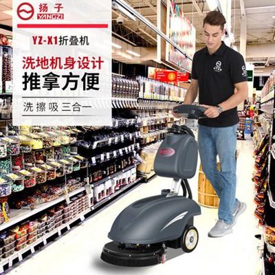 扬子YZ-X1手推式洗地机