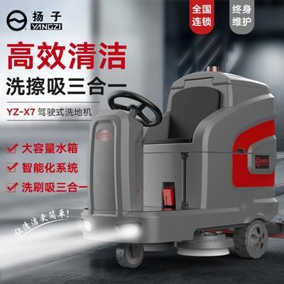 扬子YZ-X7驾驶式洗地机
