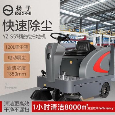 扬子YZ-S5驾驶式扫地车