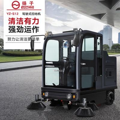 扬子YZ-S12驾驶式扫地车