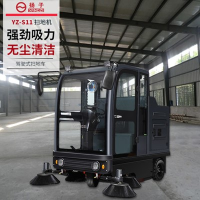 扬子YZ-S11驾驶式扫地车