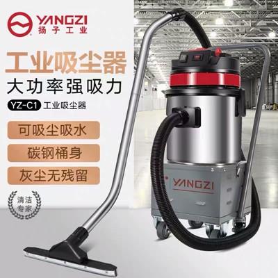 扬子YZ-C1工业吸尘器