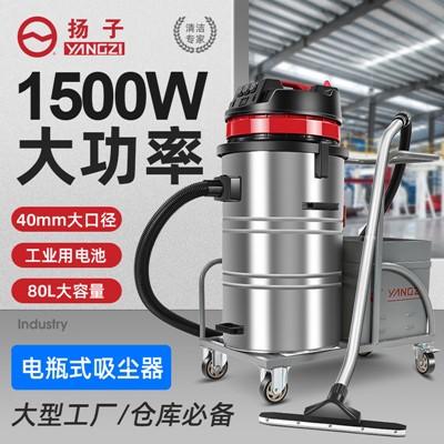 扬子YZ-C2工业吸尘器