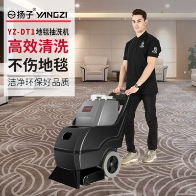 扬子手推式地毯清洁机