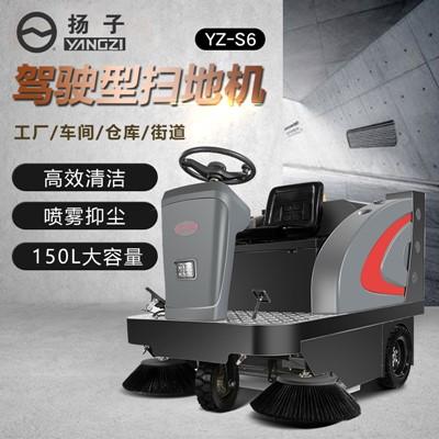 扬子YZ-S6驾驶式扫地车